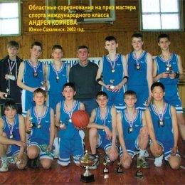 Областные соревнования на призы мастера спорта международного класса А.Корнева
