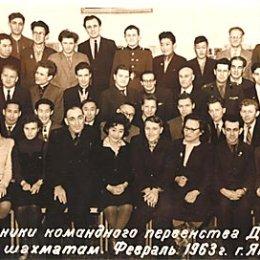 Участники командного первенства зоны Дальнего Востока по шахватам, февраль 1963г.