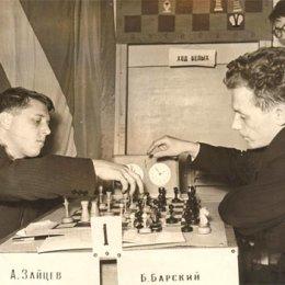Шахматы. А.Зайцев - Б.Барский