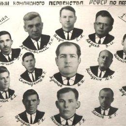 Шахматы. Участники командного первенства РСФСР по переписке.