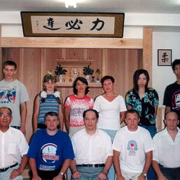 Зал дзюдо президента Федерации дзюдо г.Хакодате (Япония) Мурота Харуясу, 7 дан (внизу в центре) август 2004г.