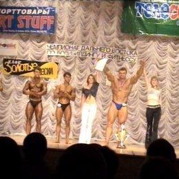 Чемпионат Дальнего Востока по бодибилдингу и фитнесу - 2005