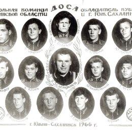 Футбольная команда ДОСА,  обладатель Кубков Сахалинской области и г.Южно-Сахалинска, 1966 год