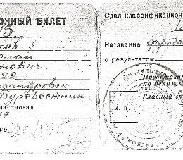 Классификационный билет футболиста 1 разряда, выданный 12 августа 1942 года в г. Александровске Николаю Нюнюкову.