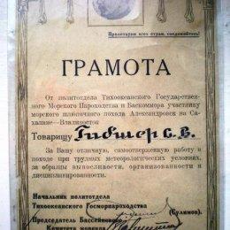 Грамота участнику шлюпочного перехода Александровск - Владивосток (1935 год).