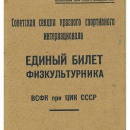 Такие книжки имели все сахалинские физкультурники в середине 1930-х годов.