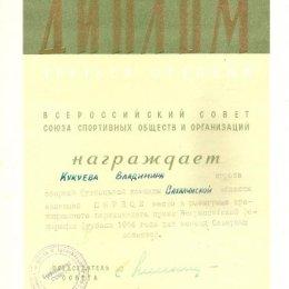 Диплом за победу в Кубке Севера 1964 года.
