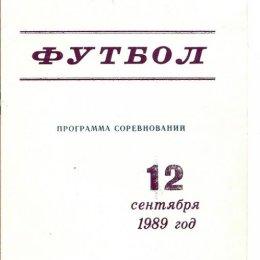 Программа к матчу ветеранов в Александровске-Сахалинском, 1989 год.