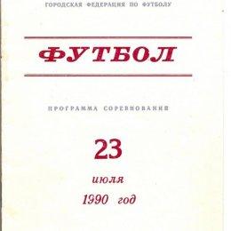 Программа к матчу ветеранов в Александровске-Сахалинском, 1990 год.