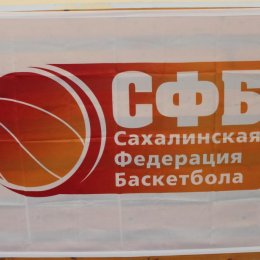 Первенство Сахалинской области среди юношей и девушек 1997 – 1999 г.р.