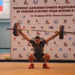 Чемпионат Дальнего Востока по тяжелой атлетике