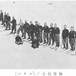 Лыжники. Период японской оккупации северного Сахалина (1920-1925).