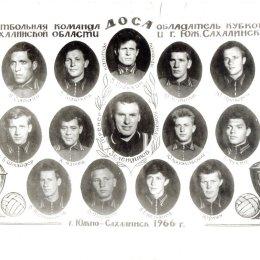 """""""ДОСА"""" (Южно-Сахалинск), 1966 год."""