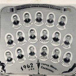 """Звезда"" (Южно-Сахалинск), 1962 год."