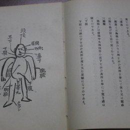 Фрагменты учебника по дзюдо, изданного в 1913 году