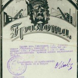 Грамота Нины Шепотьевой, занявшей третье место в чемпионате Дальневосточного края 1938 года по лыжным гонкам.