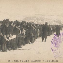 IX Всеяпонский лыжный праздник. Тойохара, 1931 год. Забег юношей на 18 км.