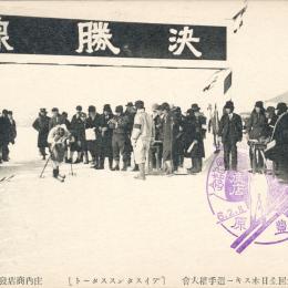 IX Всеяпонский лыжный чемпионат. Тойохара, 1931 год. Финиш гонки на 50 км.