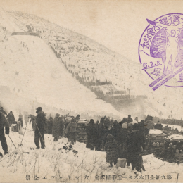 IX Всеяпонский лыжный праздник. Тойохара, 1931 год. Прыжки с трамплина