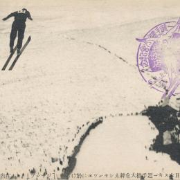 IX Всеяпонский лыжный чемпионат. Тойохара, 1931 год. Прыжки с трамплина