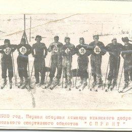 """Первая охинская команда ДСО """"Спринт"""", 1935 год"""