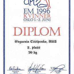 Диплом Евгении Кельмяшкиной (Осипенко) за второе место на чемпионате Европы по вольной борьбе, 1996 год