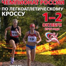 Первенство России по кроссу