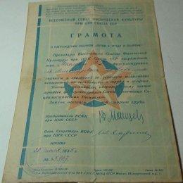 Грамота сахалинского физкультурника за успехи в комплексе ГТО, 1935 год