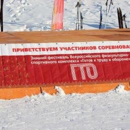 Региональный этап Зимнего фестиваля ГТО