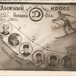 Сейчас лыжники бегают марафоны, супермарафоны, гипермарафоны, супергипермарафоны… А в 1952 году сахалинские лыжники вышли на старт кросса. Правда, кросс был не совсем обычным. Хотя, нет, не так. Это для нас сегодня он выглядит не совсем обычным. А тогда это было рядовое явление. Подумаешь, кросс на 250 километров! Подумаешь… Нет, о таком лучше не думать…