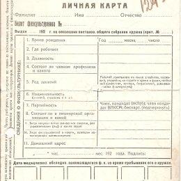 Вот такие личные карточки были у всех физкультурников северного Сахалина в конце 1920-х годов