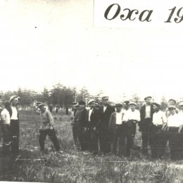 Сдача норм ГТО. Оха, 1935 год.