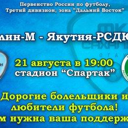 "Матч ""Сахалин-М"" - ""РСДЮФШ"" (Нерюнгри)"