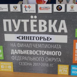 "Финал областного чемпионата ""КЭС-БАСКЕТ"""