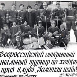 1993 год. Команда из Южно-Сахалинска – участница турнира «Золотая шайба» в Комсомольске-на-Амуре