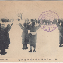 Младшие школьники на уроке физкультуры, 1913-1914 год.