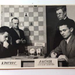 В 1948 году сахалинский шахматист впервые принял участие в чемпионате СССР. Иван Лысков из Долинска в четвертьфинальном турнире, прошедшем в Туле, занял второе место с результатом 12 очков из 17 возможных. Первым финишировал Николай Крогиус (13 очков).  Как было отмечено в книге Л.Я. Абрамова «Шахматы за 1947-1949 годы», «превосходного результата в Тульской группе добились молодой кандидат в мастера Крогиус (13 очков, без поражений) и Лысков (12)». Оба шахматиста получили право сыграть в полуфинале чемпионата страны.  В дальнейшем Николай Крогиус стал международным гроссмейстером, двукратным чемпионом РСФСР, победителем командного чемпионата Европы и Спартакиады народов РСФСР. С 1967 по 1973 год был тренером Бориса Спасского.  На фотографии вы видите партию между Иваном Лысковым и Николаем Крогиусом.