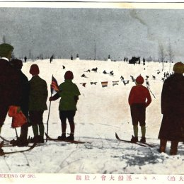 Горнолыжные соревнования в Оодомари (Корсаков), 1935 год