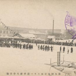 В 1931 году в Тойохара проходил IX чемпионат Японии по лыжным видам спорта. В забеге на 18 км среди юношей победил учащийся средней школы г. Тойохара Kobayashi Yoshimi. Он пробежал дистанцию за 1:18:44. У взрослых на дистанции 50 км победил Kamiishi Iwao из Такада. Время чемпиона - 3:45:07.