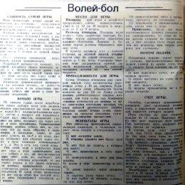Предлагаем вашему вниманию правила игры в волейбол, которые были опубликованы в хабаровской газете «Крепи оборону» в 1928 году. Именно по таким правила играли в волейбол в Советском Союзе (и в том числе, на северном Сахалине) 90 лет назад…