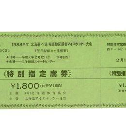Билет на товарищеские матчи между командами спортивных клубов Хоккайдо и Сахалинской области (февраль 1988 года)