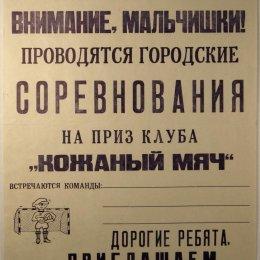 """Афиша городских соревнований на приз клуба """"Кожаный мяч"""" в Углегорске, 1970-е годы"""