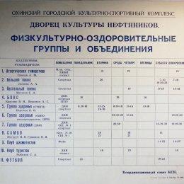 Расписание тренировочных занятий в охинском городском культурно-спортивном комплексе (середина 1980-х годов)