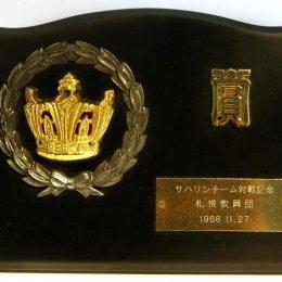 Памятный сувенир, который вручили сахалинской команде баскетболистов во время турне по Хоккайдо в 1966 году