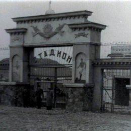 Вход на стадион Северо-Курильска (1951-1952 гг.).