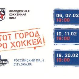 """СКА-1946"" (Санкт-Петербург) - ""Сахалинские Акулы"" (10-11 февраля 2020 года)"