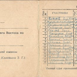 Чемпионат Дальнего Востока 1964 года. Чемпион - сахалинец Борис Петров