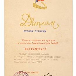 В 1981 году сборная команда Сахалинской области заняла второе место в рамках дальневосточного этапа VII Спартакиады народов РСФСР