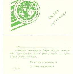Билет участника зонального турнира «Кожаный мяч» в Кызыле (Тувинская АССР), 1985 год. Сахалинскую область представлял «Факел» из Южно-Сахалинска