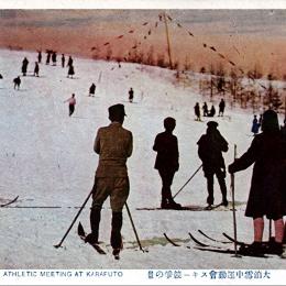 Праздник спорта в Оодомари (Корсаков), примерно 1930-й год